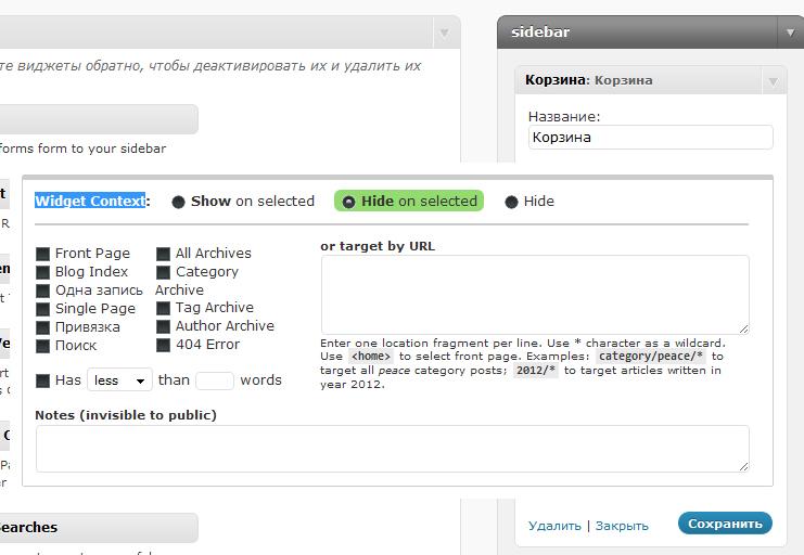 Widget Context plugin wordpress