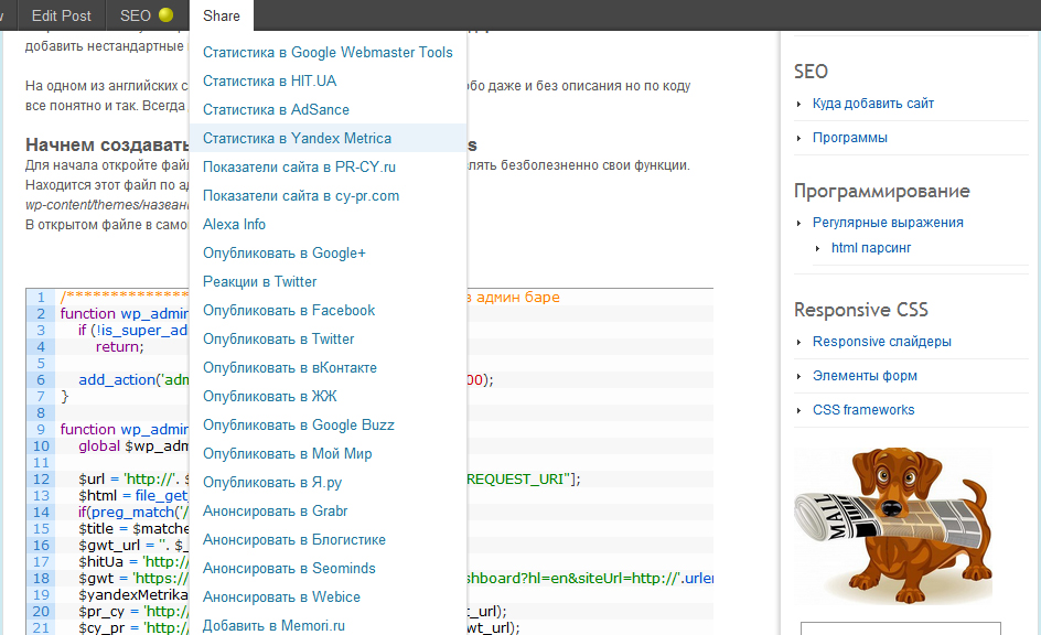 adminbar wordpress уроки
