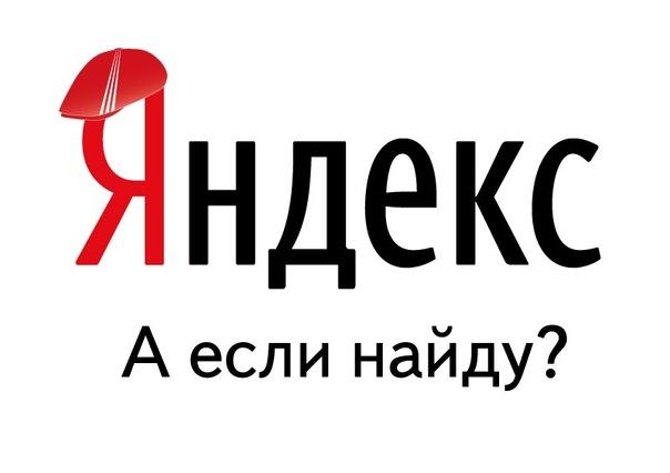 Яндекс поисковая система