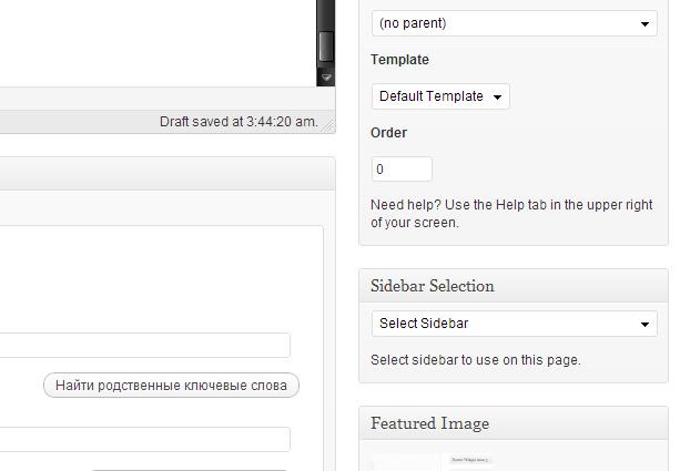 select-sidebar выбрать какой сайдбар будет отображаться на странице wordpress