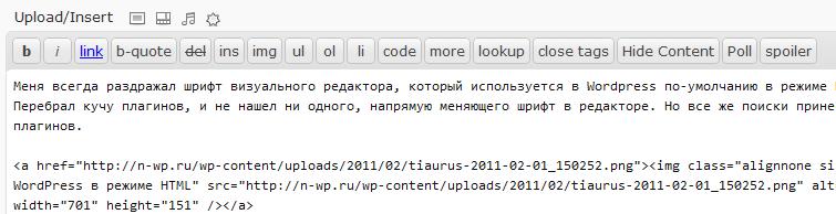 Как изменить шрифт редактора WordPress в режиме HTML
