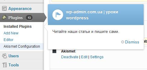 wordpress-message-show Выводим сообщение в админке WordPress