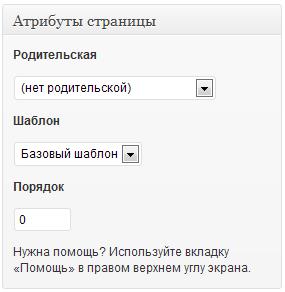 pageparentdiv – метабокс с выбором родительской страницы и шаблона страниц wordpress