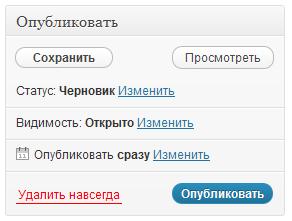 submitdiv – метабокс с кнопкой «опубликовать».