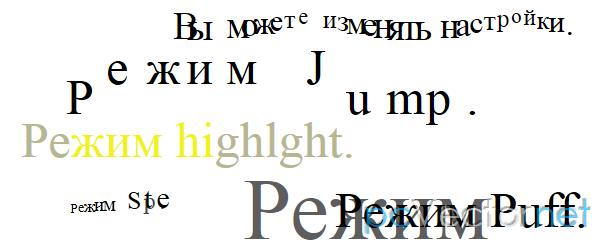 Анимация текста jquery javascript
