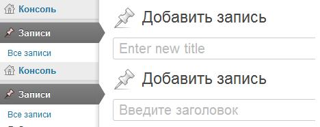 wordpress-channge-title