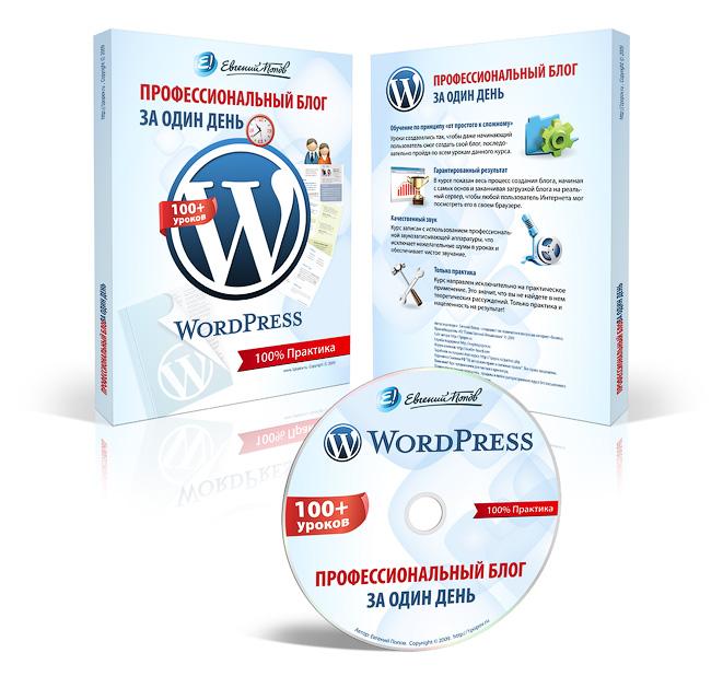Уроки wordpress видео курс