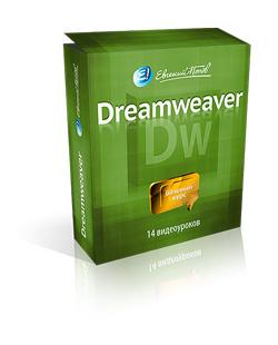 Видео курс Adobe Dreamweaver