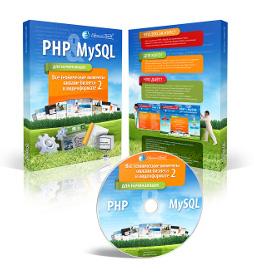 php mysql видео уроки