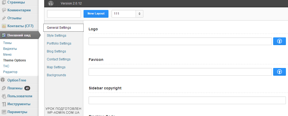 OptionTree - плагин для создания панели опций в WordPress. Option Panel, Settings Panel, OptionsTree, Theme Options.
