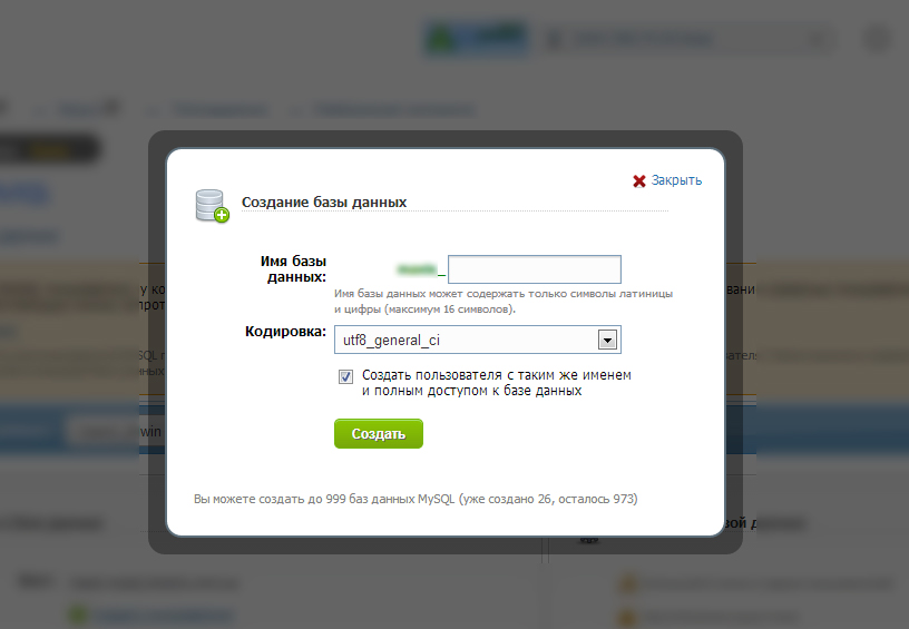 Создание базы данных шаг 3