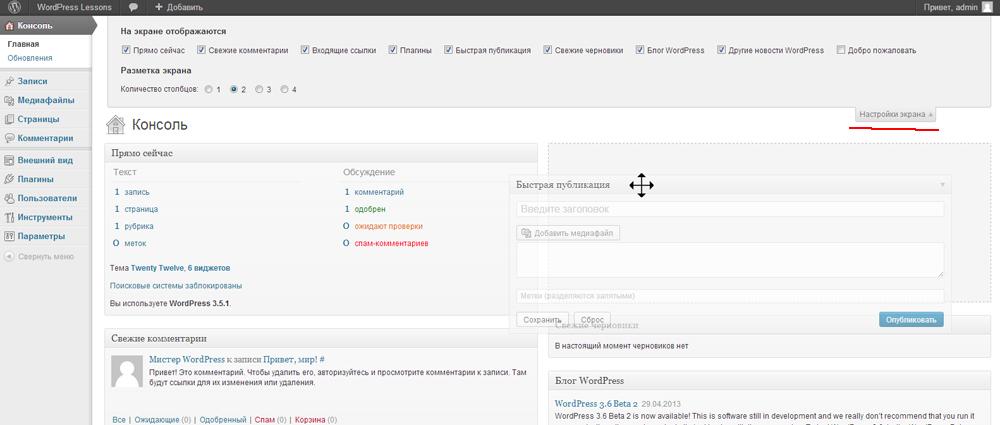 wordpress настройки отображения метабоксов в админке WordPress