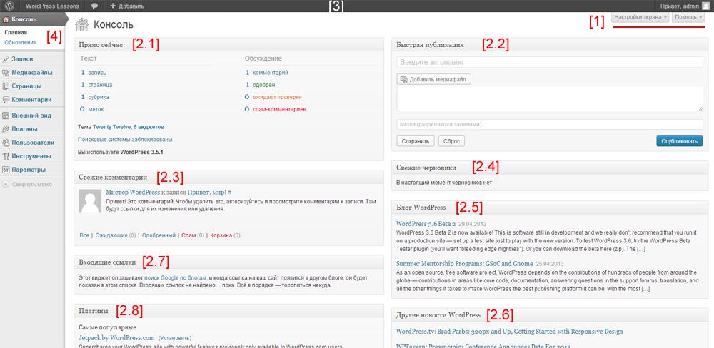 консоль wordpress dashbord