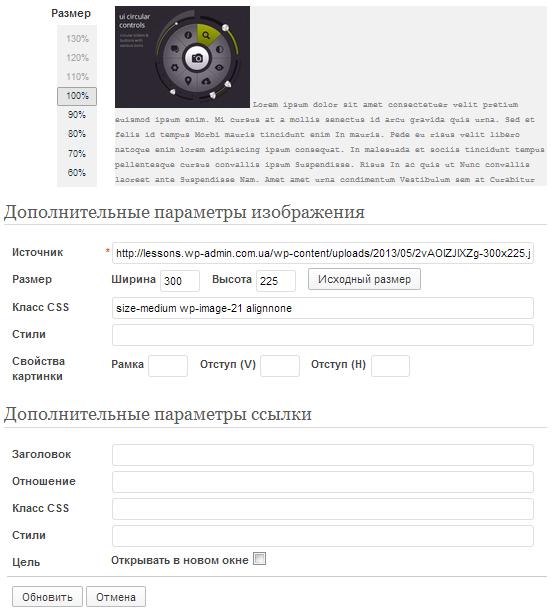 редактировать медиафайл wordpress