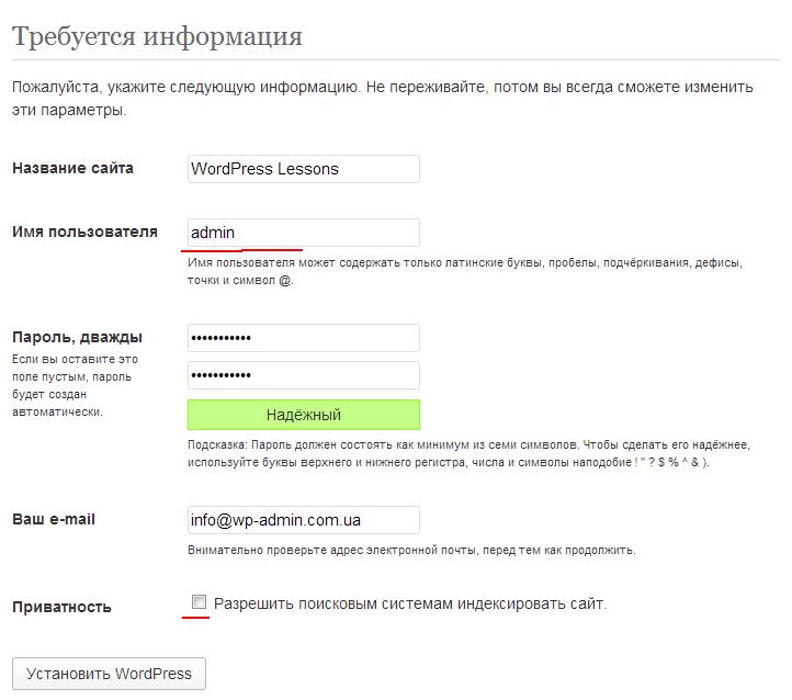 Уставннока wordpress - последний шаг установки