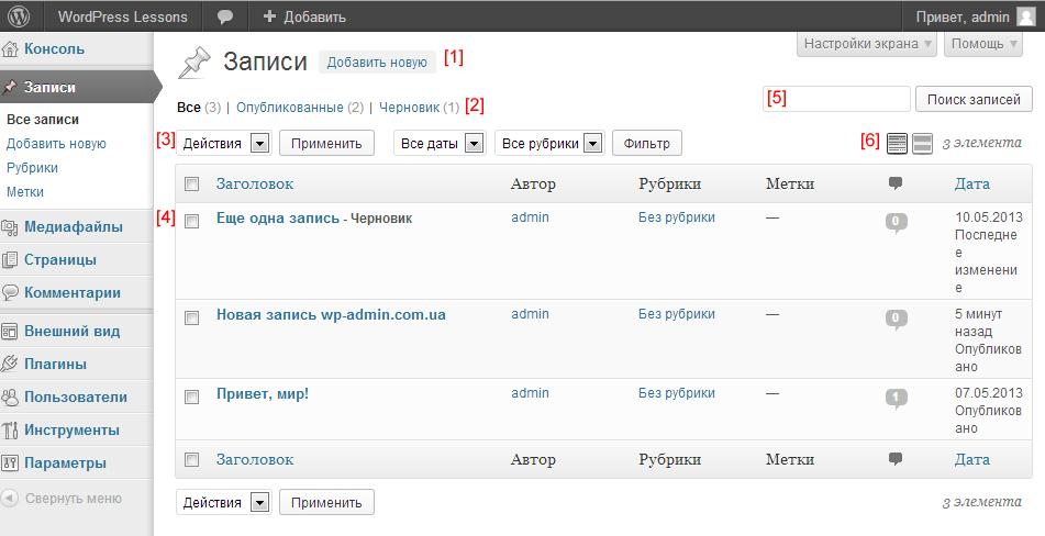 Список записей WordPress