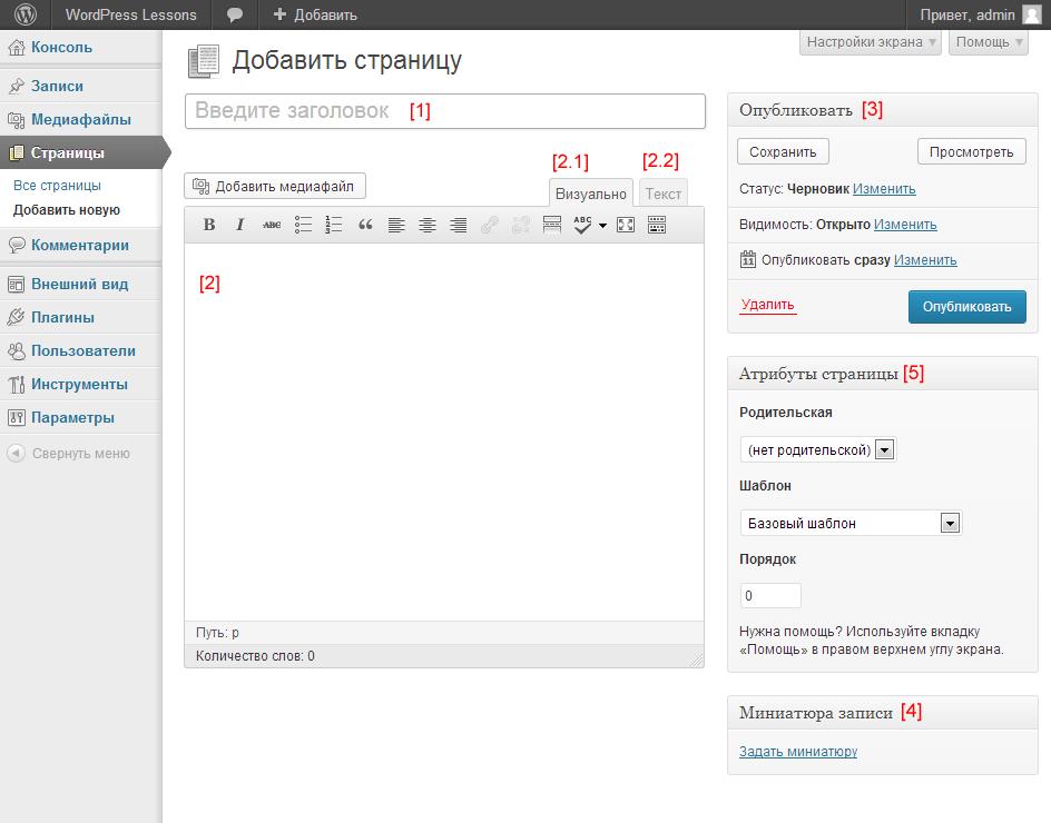 wordpress добавление страниц