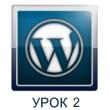 wordpress - урок 2