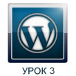 wordpress урок 3