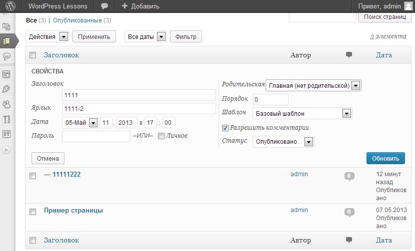 WordPress свойства страницы