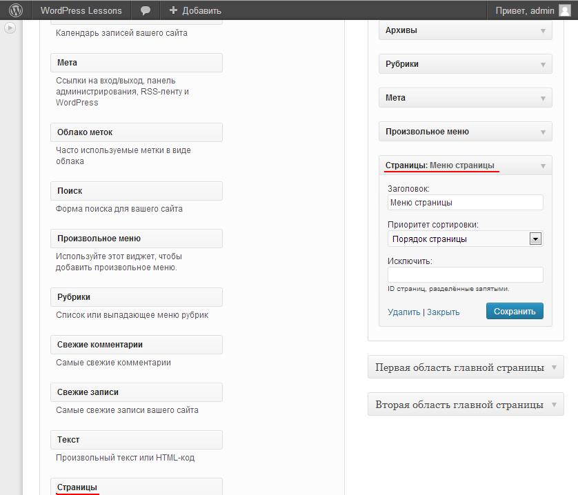 WordPress вывод меню страниц через виджет