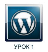 wordpress - урок 1