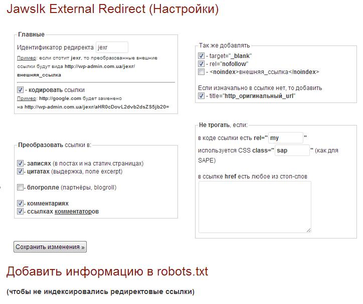 WordPress SEO ShortCode
