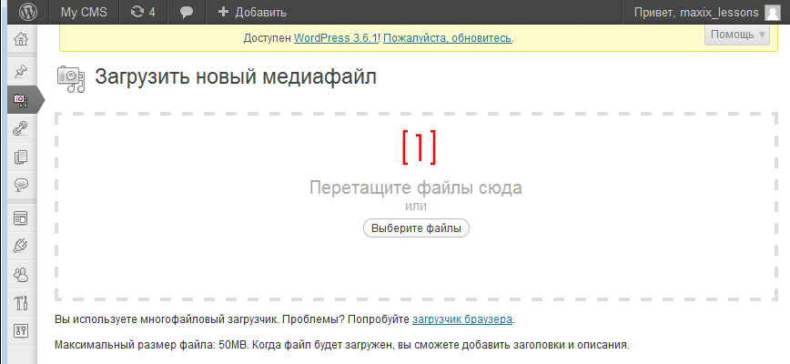 upload wordpress mediafile