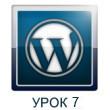 wordpress урок 7 - выбор темы