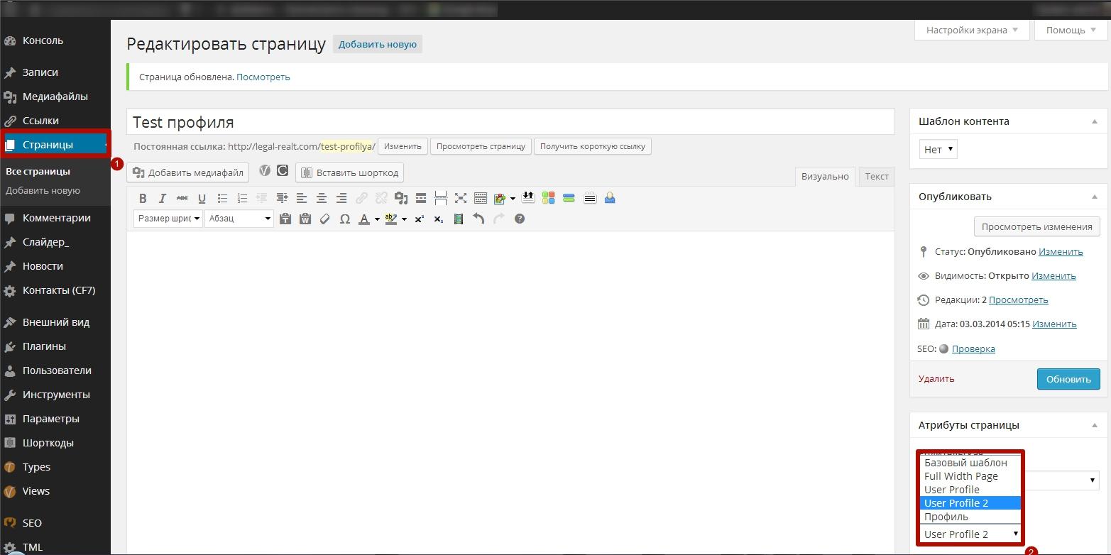 создаем профиль пользователя wordpress