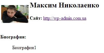 Пропорциональный аватар на стороне пользователя WordPress