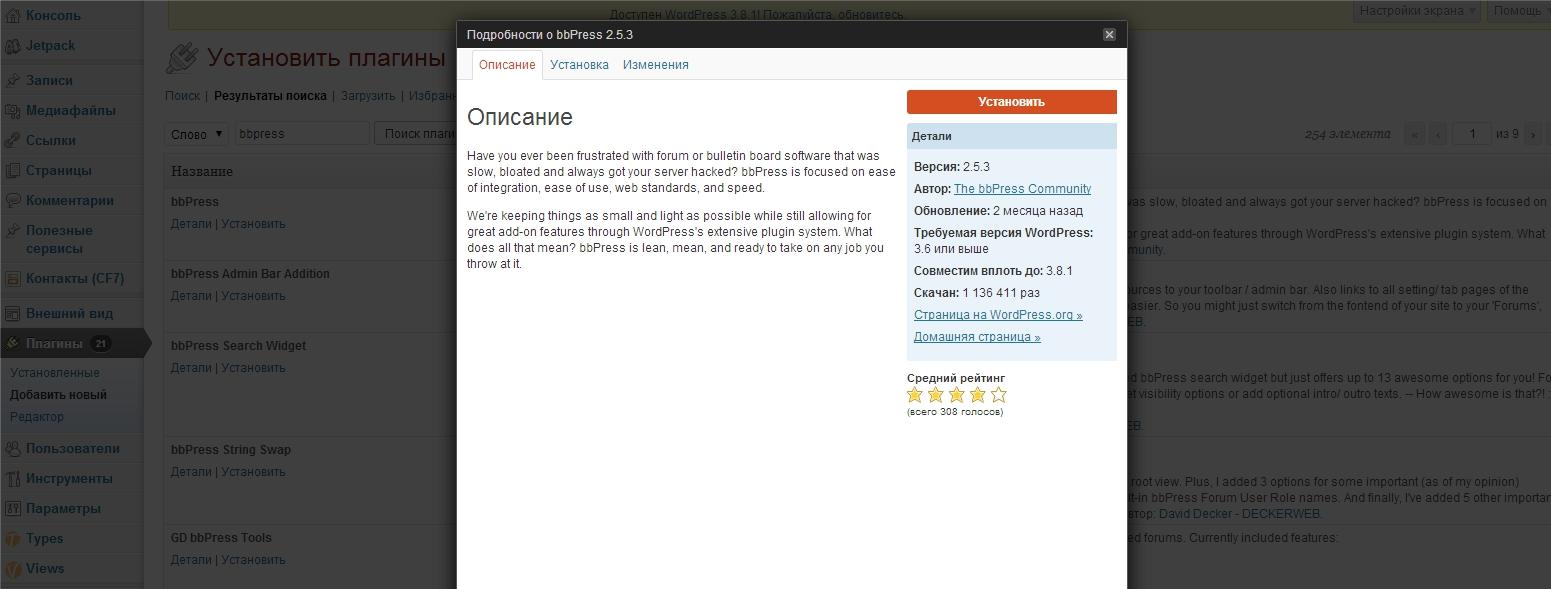 Панель администрирования WordPress - Установка плагина из панели