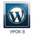 уроки wordpress - как добавить плагины