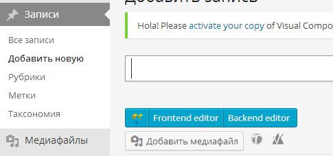 Новая таксономия в меню WordPress