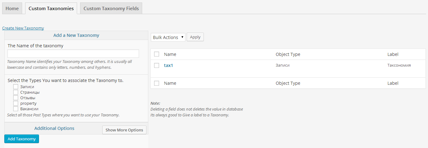 Ultimate Taxonomy Manager произвольные поля wordpress