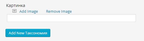 add taxonomy image field wordpress