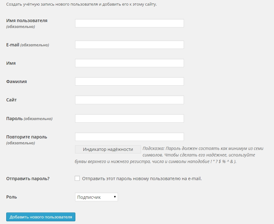 add wordpress user - уроки wordpress