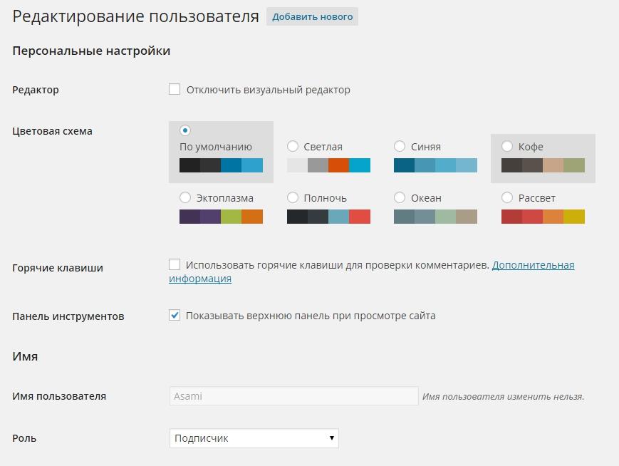 wordpress edit user - окно редактирования пользователя