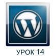 курс по wordpress - разработка шаблона