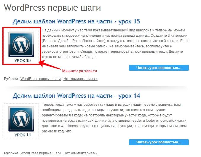 Вывод миниарюры на сайте wp-admin.com.ua