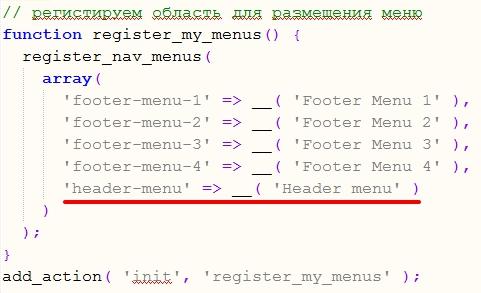 Добавление области меню в wordpress