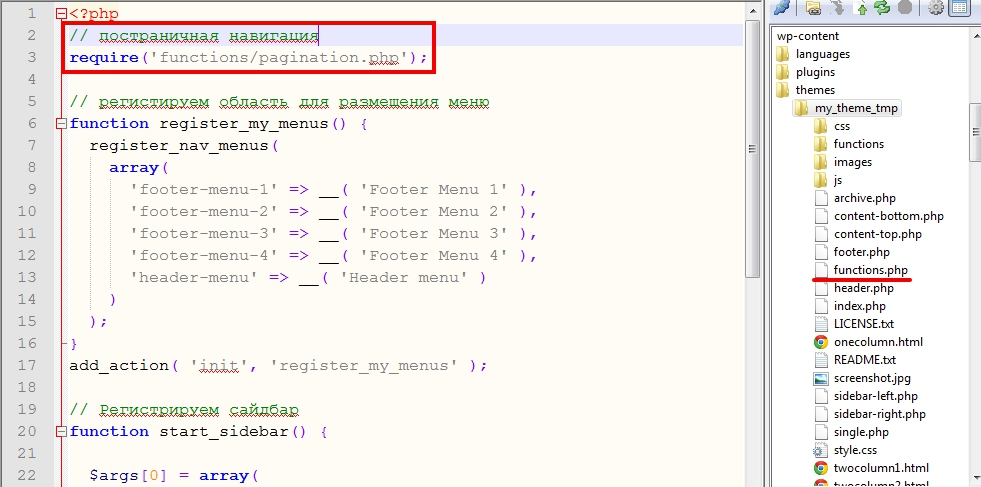 create functions pagination wordpress