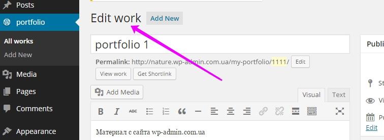 edit wordpress title post