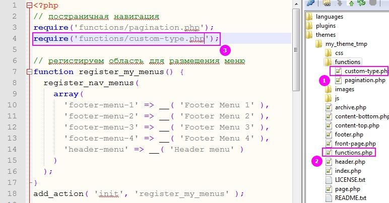 insert custom type file wordpress