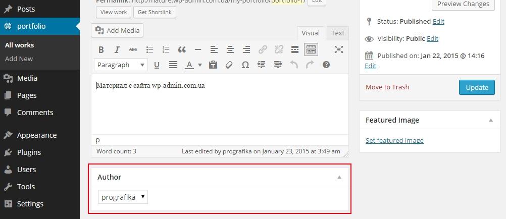 wordpress custom post type author