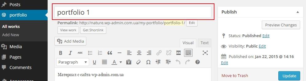 wordpress custom type enable title
