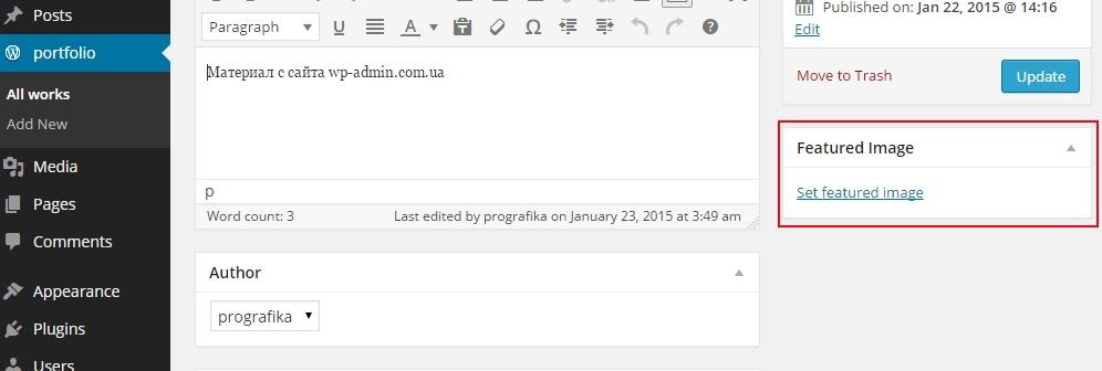wordpress fatured image enable in custom post type