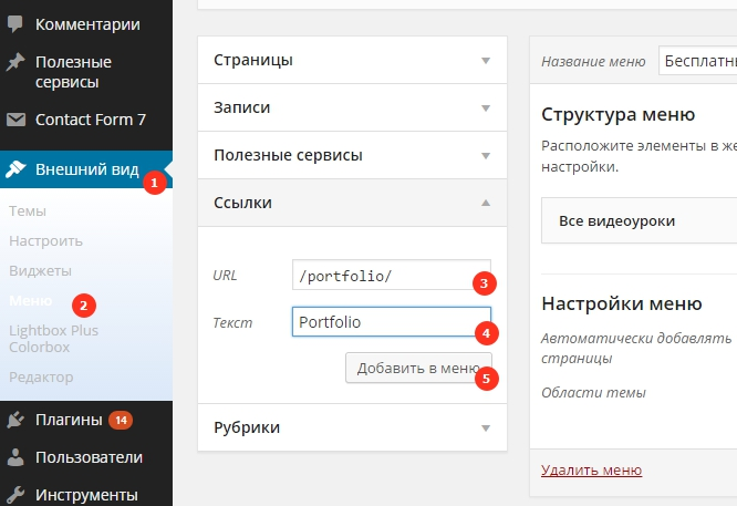 add wordpress menu portfolio - курсы по wordpress