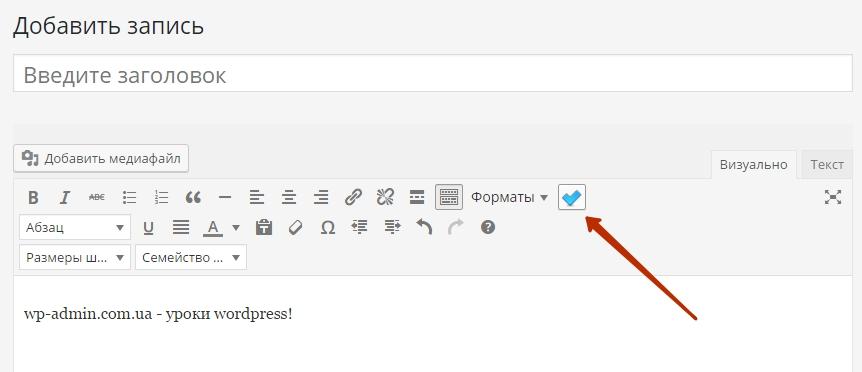 wordpress MCE добавление кнопки с иконкой