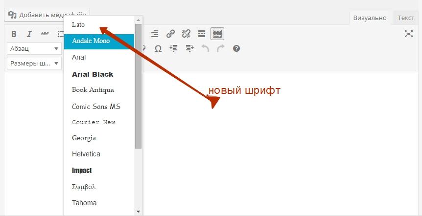 Новый шрифт в TinyMCE